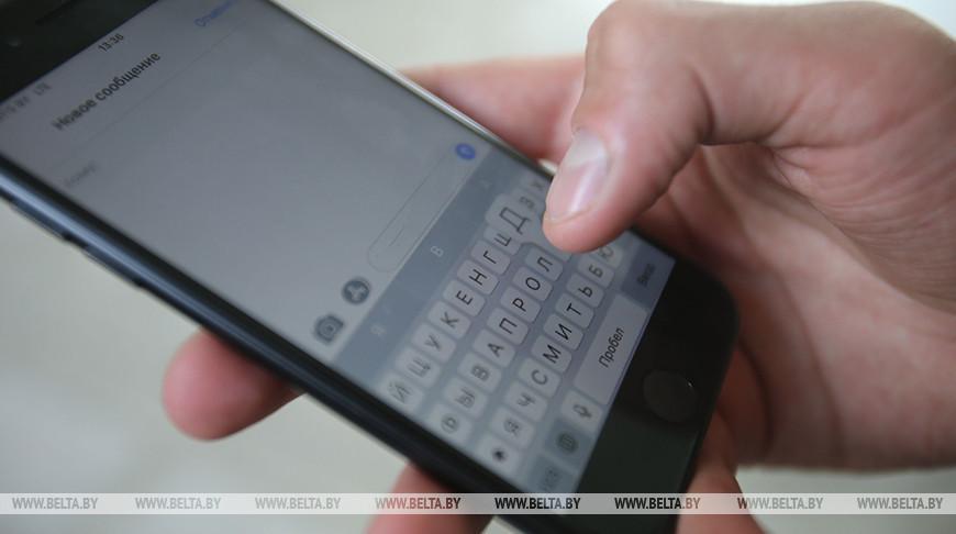 Житель Молодечно в Telegram-чатах оскорблял представителей власти - расследование завершено