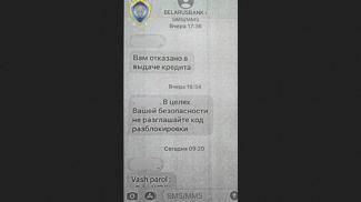Фото из Telegram-канала СК