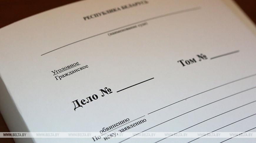 В Минске возбудили два уголовных дела за распространение сведений о частной жизни судей