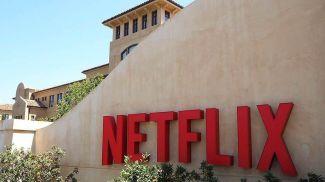 Штаб-квартира Netflix . Фото ЕРА