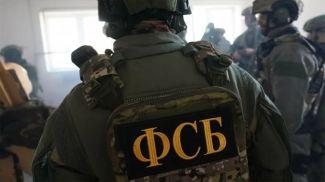 Фото ФСБ РФ