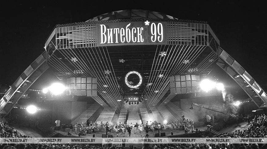 Славянский базар в Витебске, 1999 год