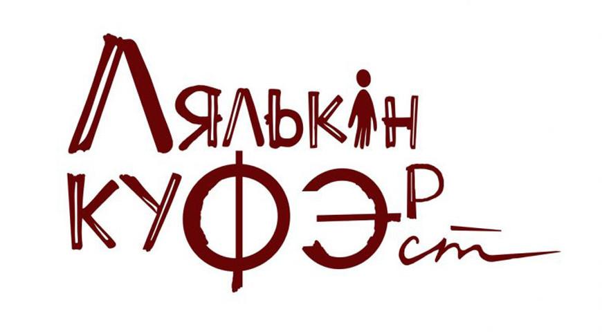 Фото Могилевского областного театра кукол