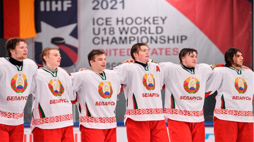 Названы лучшие белорусские хоккеисты на юниорском ЧМ в США