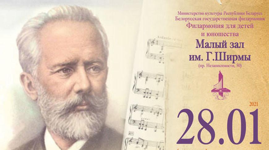 Иллюстрация philharmonic.by