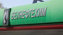 """""""Белнефтехим"""" о мерах по повышению качества и конкурентоспособности продукции"""