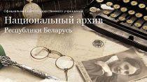 Национальный архив готовит к 75-летию освобождения Беларуси издания о партизанском движении