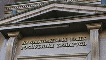 Нацбанк об изменениях и дополнениях в Банковский кодекс