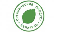 Как в Беларуси получить сертификат на органическую продукцию