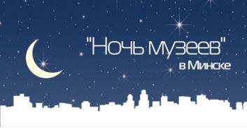 """Ночь музеев"" в Минске"