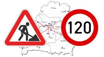 Развитие дорог в Беларуси до 2020 года