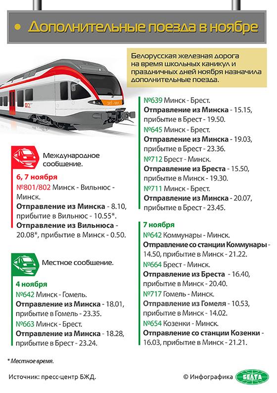 Дополнительные поезда в ноябре