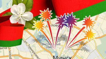 9 Мая в Минске