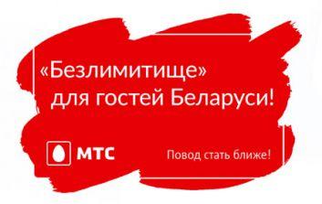 """""""Безлимитище"""" для гостей Беларуси"""""""