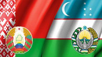 Беларусь - Узбекистан: торгово-экономическое сотрудничество