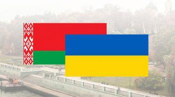 I Форум регионов Беларуси и Украины