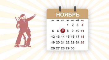 7 ноября в Беларуси