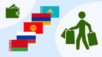 Лимиты на ввоз товаров для жителей стран ЕАЭС