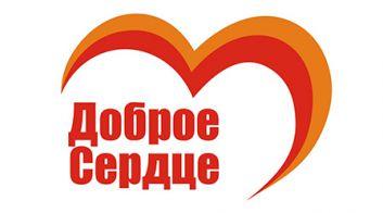 """Волонтерское движение БРСМ """"Доброе Сердце"""""""