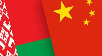 Беларусь-Китай: торгово-экономическое сотрудничество
