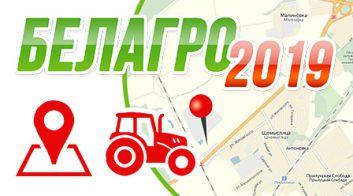 """Белагро-2019"""