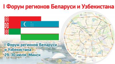 I Форум регионов Беларуси и Узбекистана