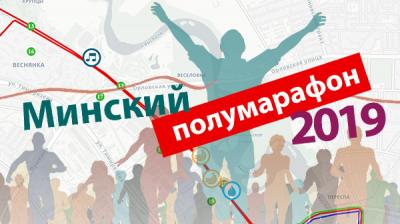 Минский полумарафон - 2019