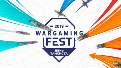 """Wargaming Fest: День танкиста"""