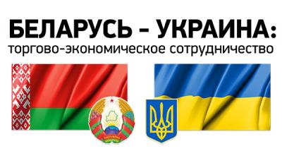 Беларусь-Украина: торгово-экономическое сотрудничество