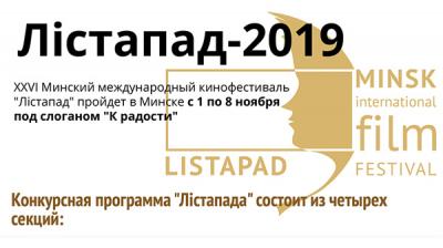 """""""Лістапад-2019"""""""