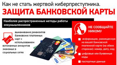 Как не стать жертвой киберпреступника. Защита банковской карты