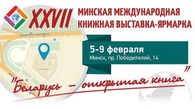 XXVII Минская международная книжная выставка-ярмарка