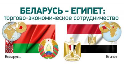 Беларусь - Египет: торгово-экономическое сотрудничество