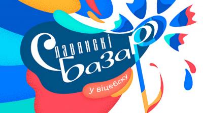 """Международный фестиваль искусств """"Славянский базар в Витебске"""""""