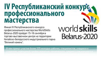 IV Республиканский конкурс профессионального мастерства WorldSkills Belarus-2020