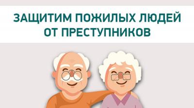 Защитим пожилых людей от преступников