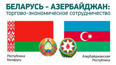 Беларусь - Азербайджан: торгово-экономическое сотрудничество