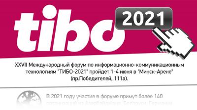 """""""ТИБО-2021"""""""