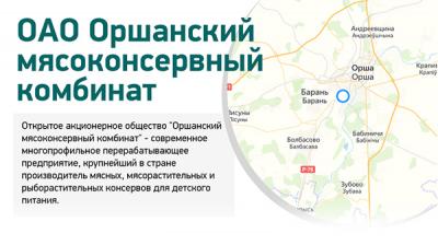 """ОАО """"Оршанский мясоконсервный комбинат"""""""