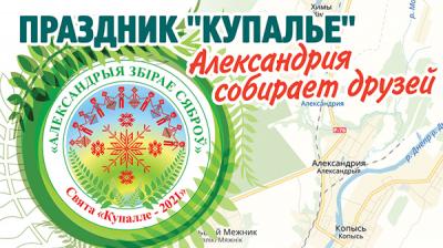 """Праздник """"Купалье"""" (""""Александрия собирает друзей"""")"""