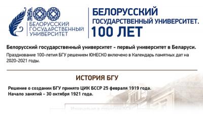 Белорусский государственный университет. 100 лет