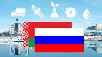 IV Форум регионов Беларуси и России