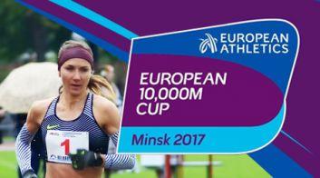 Кубок Европы в беге на 10 тыс. м