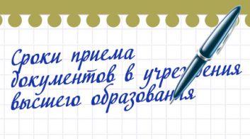 Календарь выпускника