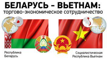 Беларусь-Вьетнам: торгово-экономическое сотрудничество