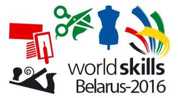 II Республиканский конкурс профессионального мастерства WorldSkills Belarus-2016