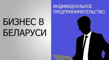 Бизнес в Беларуси: индивидуальное предпринимательство
