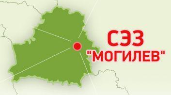 "СЭЗ ""Могилев"""