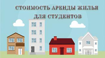 Стоимость аренды жилья для студентов