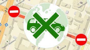 Всемирный день без автомобиля